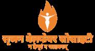 Management Trainee Internship Jobs in Ranchi - Srajan welfare society