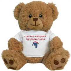 Russian Make America Great Gift