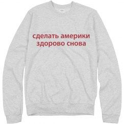 Russian Make America Great Spoof