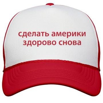 Russian Make America Great Again