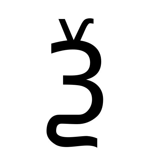 Ѯ cyrillic capital letter ksi dejavu sans book graphemica