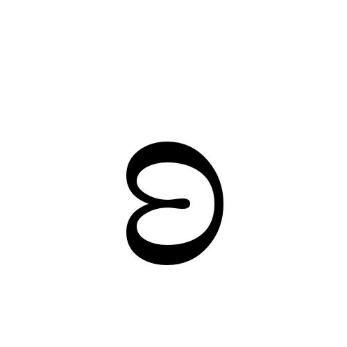 ʚ | latin small letter closed open e | Times New Roman, Regular @ Graphemica