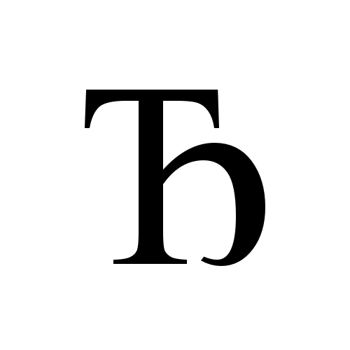 Times New Roman, Regular - Ђ