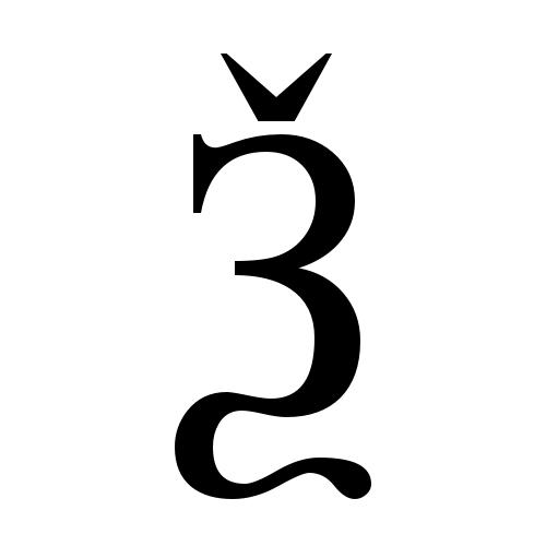 Ѯ cyrillic capital letter ksi times new roman regular graphemica