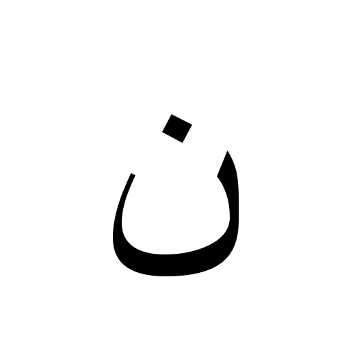 Times New Roman, Regular - ن