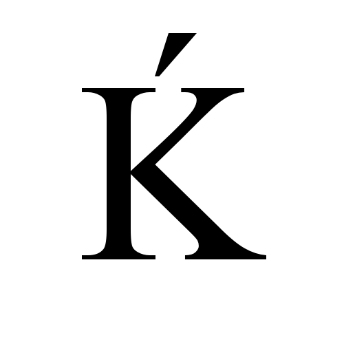 ḱ Latin Capital Letter K With Acute Times New Roman