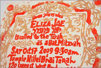Woodblock Bar Mitzvah invitation