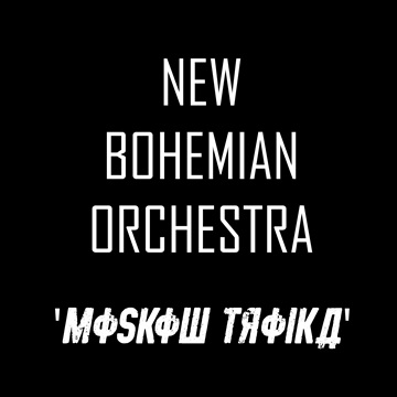 Moskow Troika by Fred Snow