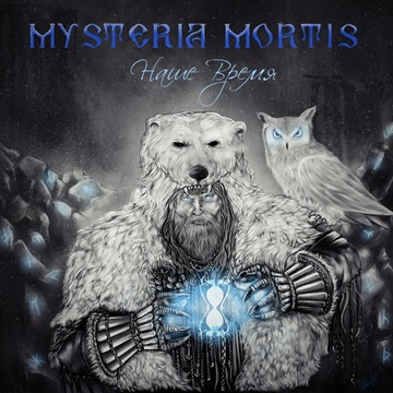 Mysteria Mortis : Our time 2016