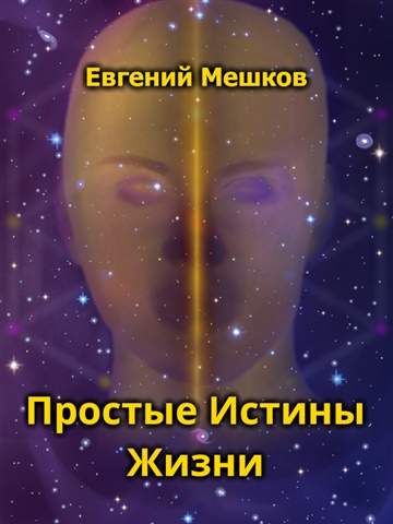 Simple Truths of Life (Russian Edition)