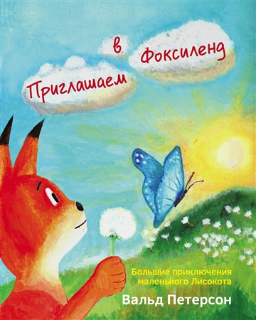 Wald Peterson : Welcome to Foxyland: Great Adventures of Little Foxycat: Russian Edition (Volume 1)
