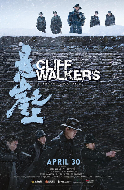 Cliff Walkers movie poster