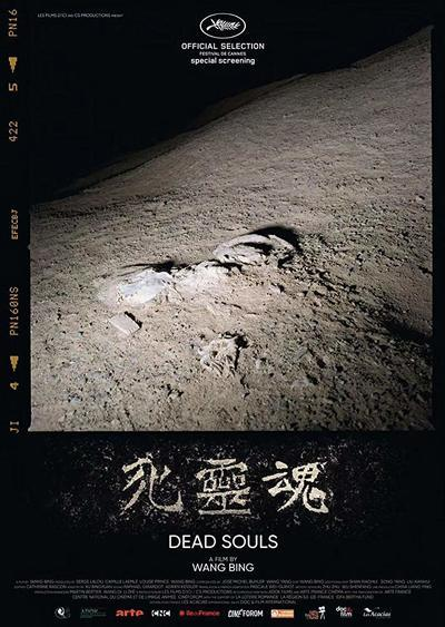 Dead Souls movie poster
