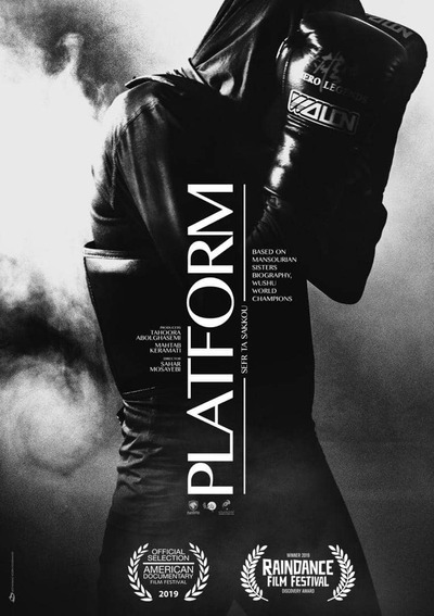 Platform movie poster
