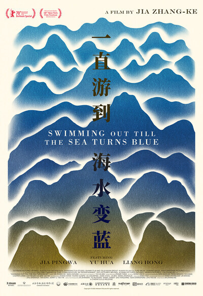 Swimming Out Till the Sea Turns Blue movie poster