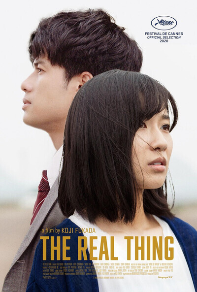 The Real Thing movie poster
