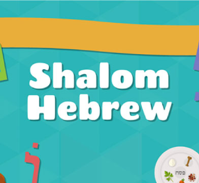 BEHRMAN HOUSE - SHALOM HEBREW