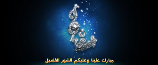 تصميم رمضاني , ملف PSD + swi