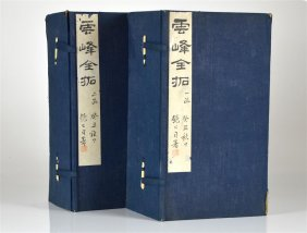 Lot CHINESE ANTIQUES, BOOKS & STONE RUBBINGS