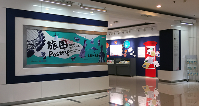 Postrip exhibition overview