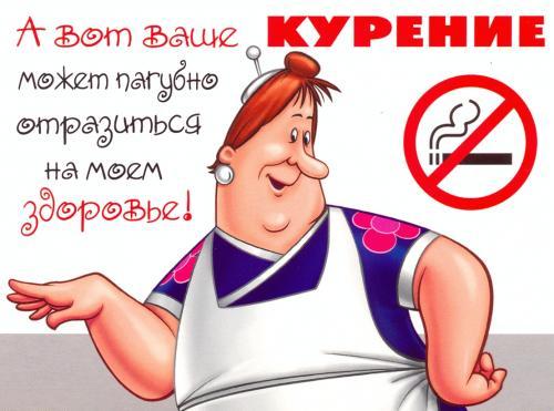 Картинки не курить смешные