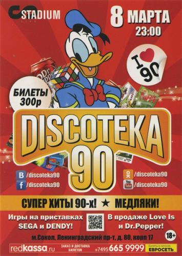 Концерт Дискотека 90х 2017 купить билеты