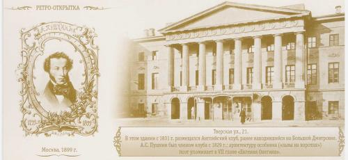 postcard image of RU-8382780