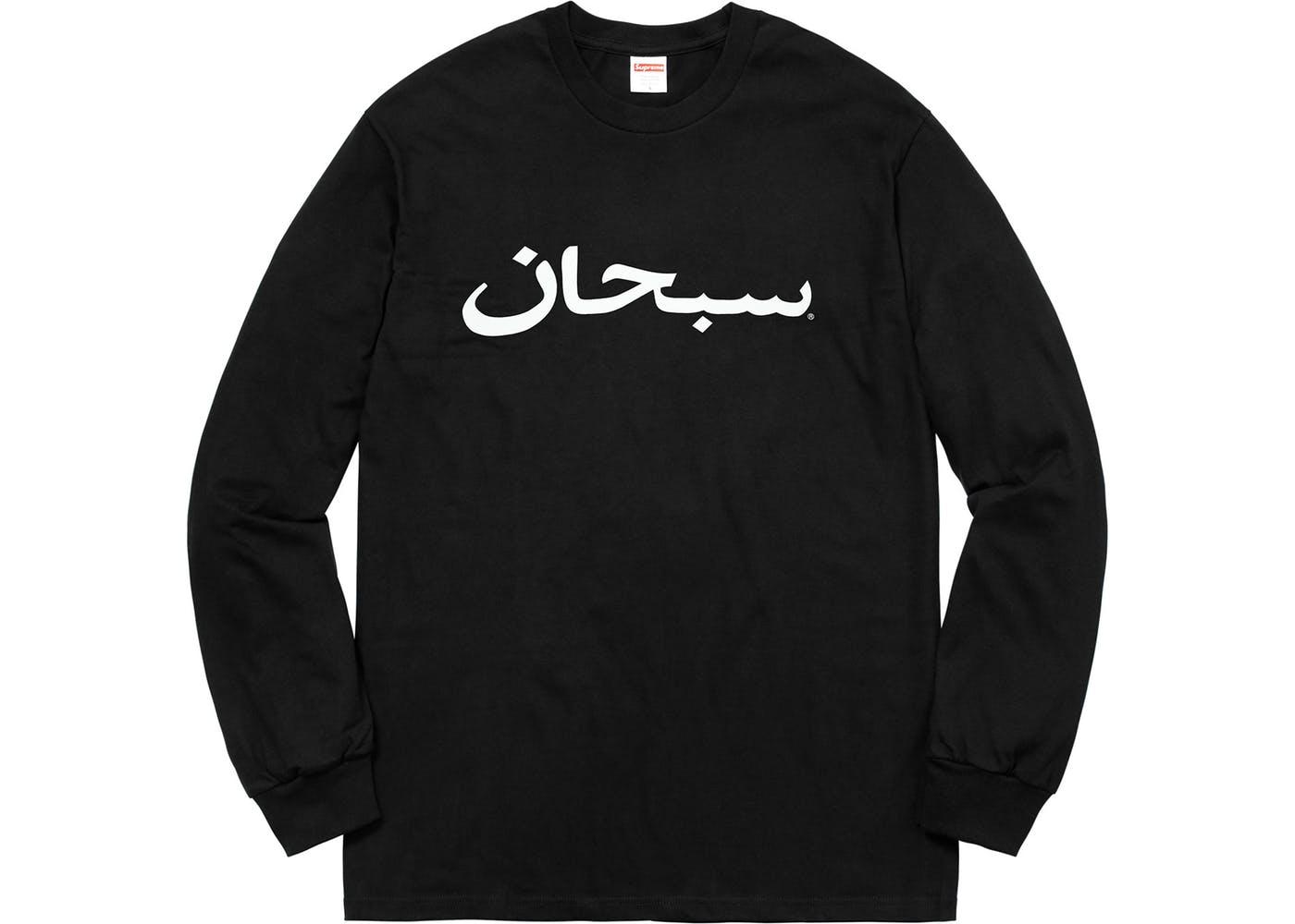 Supreme Arabic Logo L S Tee Black