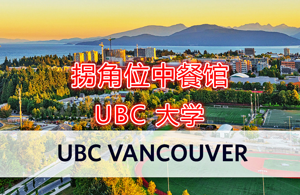 Vancouver Business and Assets for sale:    (Listed 2018-03-05)