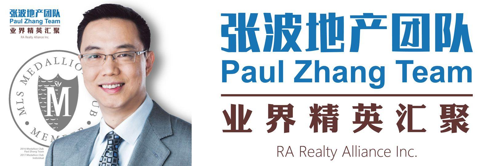 Paul Zhang - banner