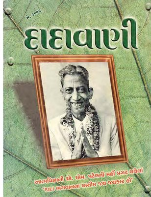 Path to Liberation in the form of Principles (Gujarati Dadavani May-2002)