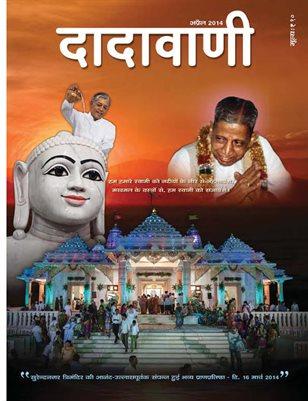 The Phases of Parmanus (Hindi Dadavani April-2014)