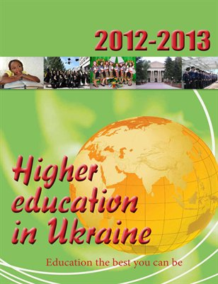 NewCatalogue «Higher education in Ukraine 2012 - 2013»