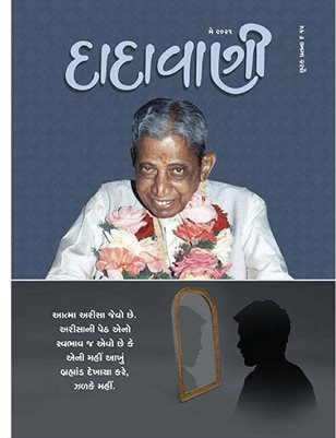 Understanding the Real Form of the Self, Through the Example of the Mirror (Guj. Dadavani May-2021)
