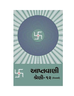 Aptavani-12 (U) (In Gujarati) (Part 1)