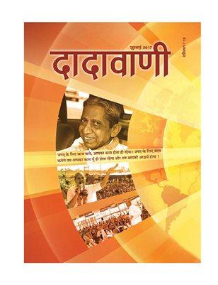 Salvation of the World Encompasses the Salvation of the Self (Hindi Dadavani July-2017)