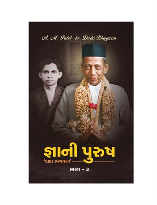 Gnani Purush - Part 3 (In Gujarati) (Part 2)