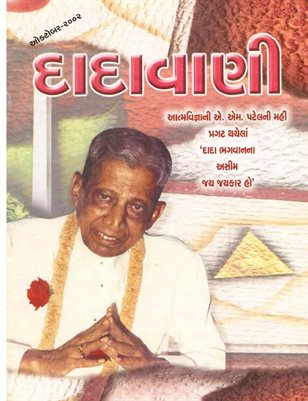Religion & Duty in Worldly interactions (Gujarati Dadavani October-2002)