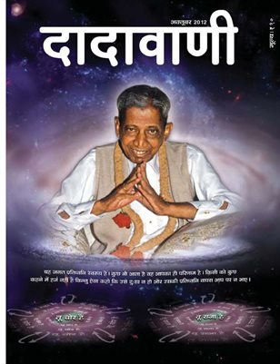 Effect of the vibrations of words (Hindi Dadavani October-2012)