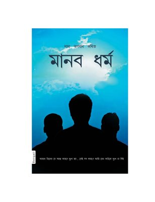 The Practice Of Humanity (In Bengali)