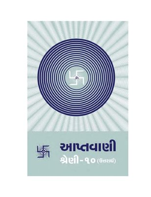 Aptavani-10 (U) (In Gujarati) (Part 1)