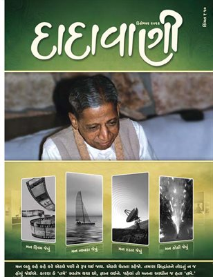 Mind can be contained through awakened awareness (Gujarati Dadavani December-2012)
