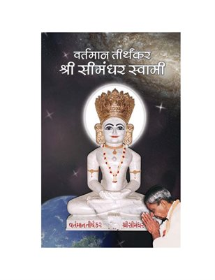 The Current Living Tirthankara Shree Simandhar Swami (In Hindi)