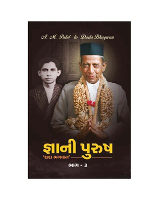 Gnani Purush - Part 3 (In Gujarati) (Part 1)