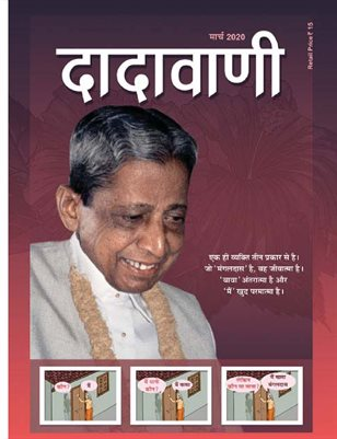 The Ultimate Science - Hu, Bavo, Mangaldas (Hindi Dadavani March-2020)