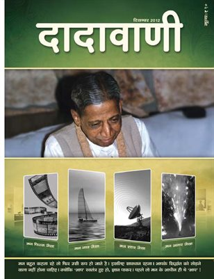 Mind can be contained through awakened awareness (Hindi Dadavani December-2012)
