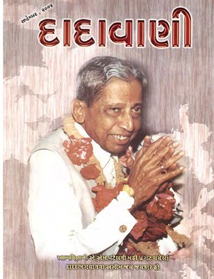 Religion is the one that decreases anger-pride-deceit-greed! (Gujarati Dadavani September-2004)