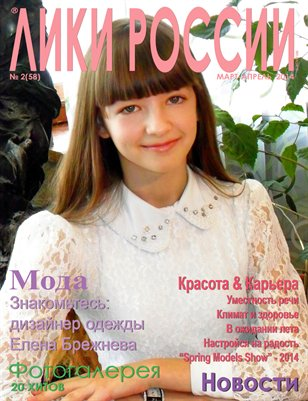 """Images of Russia""(TM) №2/2014"