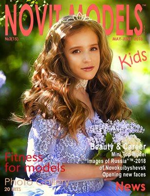 NOVIT MODELS KIDS™ №3/2018