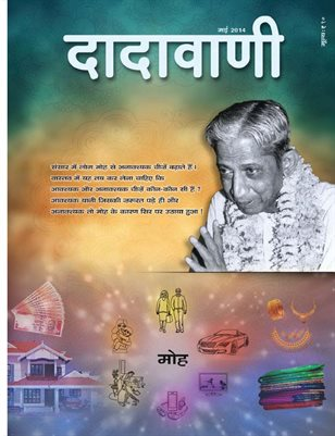 Moha: Illusion that Attaches to the Necessary and the Unnecessary (Hindi Dadavani May-2014)